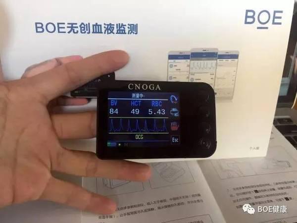 BOE(京东方)无创血液监测仪上手评测:足不出户就能体检