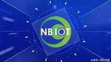 得NB-IoT者得天下:NB-IoT在智能交通领域的应用
