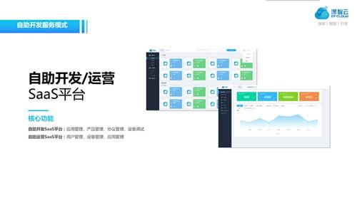 深圳市电陶思创科技有限公司申报OFweek IoT Awards 2017