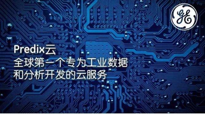 """工业互联网平台实现""""互联网+""""协同制造"""