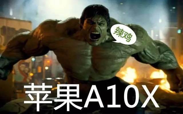 一组图告诉你苹果最新A10X处理器有多变态?
