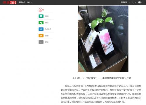 初上陶瓷手机应邀中国景德镇陶瓷文化展参展 央视等媒体跟踪报导