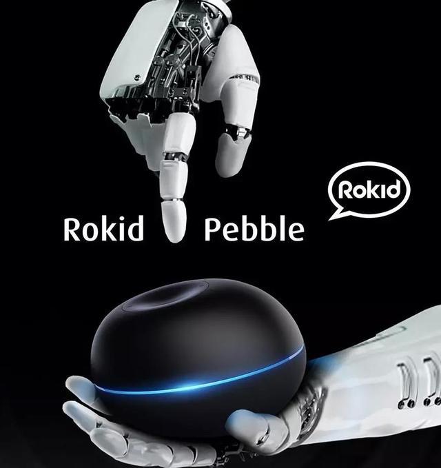Rokid第二代智能语音机械人月石上市发售