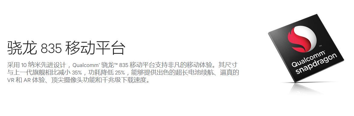 """小米6评测:对比华为Mate 9/小米5s 骁龙835能否扛起""""性能担当""""大旗?"""