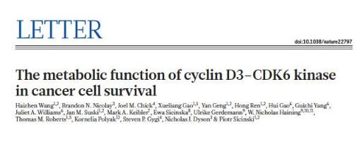 Nature:周期蛋白可预测CDK4/6抑制剂抗癌效果