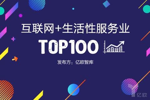 2017中国互联网+生活性服务TOP100出炉:10家移动医疗公司上榜
