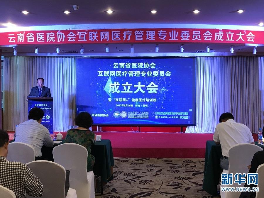 云南省医院协会互联网医疗管理专业委员会在昆明成立
