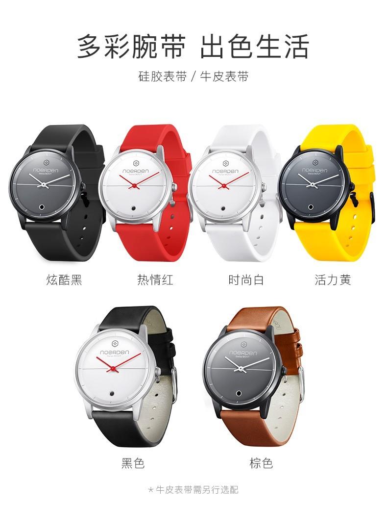 NOERDEN智能手表S1:要时尚 更要健康 遇见最好的自己
