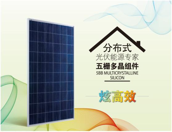 海润光伏科技股份有限公司即将亮相2017(第三届)中国太阳能光伏在线展