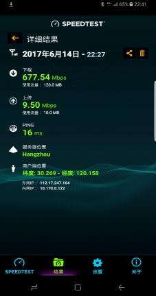 中国移动首次完成千兆LTE外场下载测试!骁龙835立功