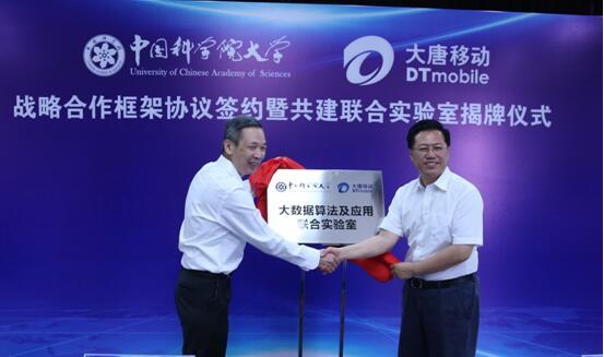 大唐移动与中国科学院大学签署战略合作框架协议