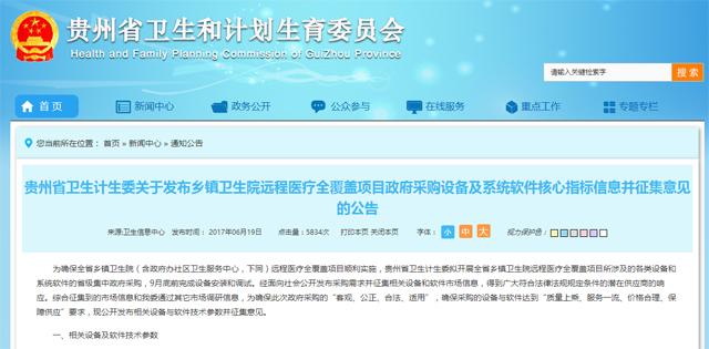 贵州乡镇卫生院9月要完成6200多台医疗设备采购