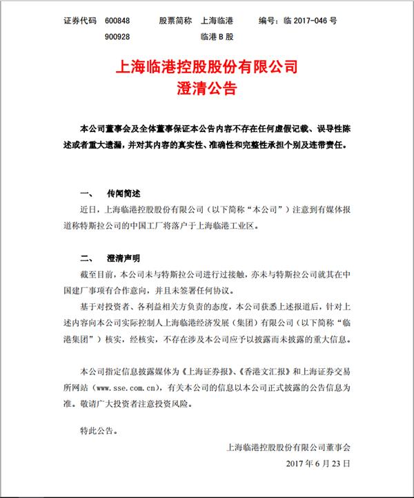 """上海临港上海电气双双辟谣 特斯拉在华建厂""""一波三折"""""""