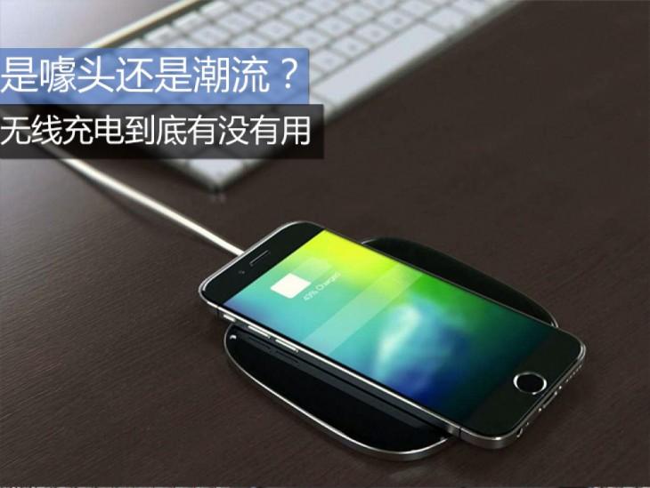 手机无线充电方便又炫酷 为何尚未普及?