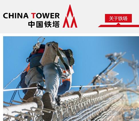 中金和高盛将牵头中国铁塔最高100亿美元规模IPO