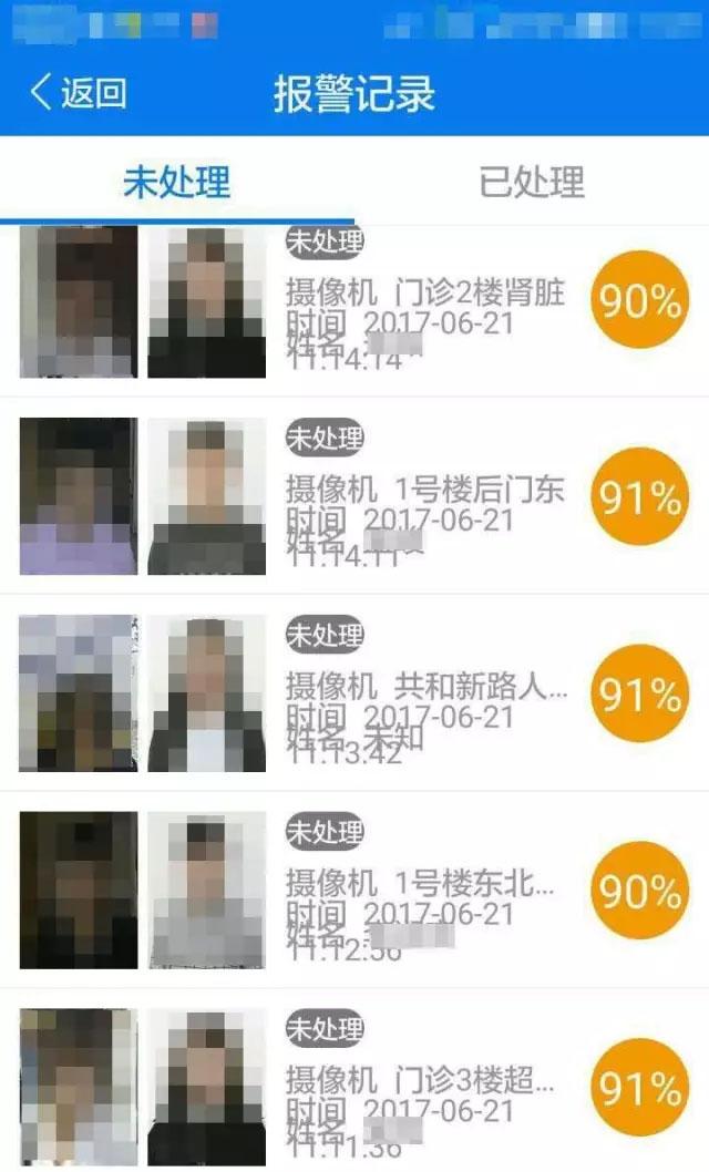 上海首开人脸识别系统抓医药代表