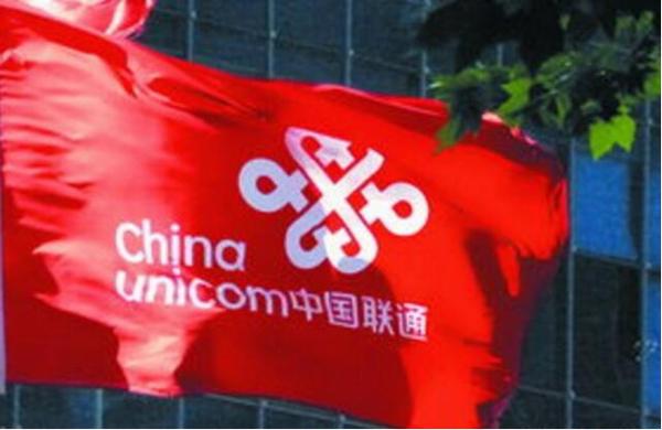 中国联通混改:为何一直在混,却从来不改?
