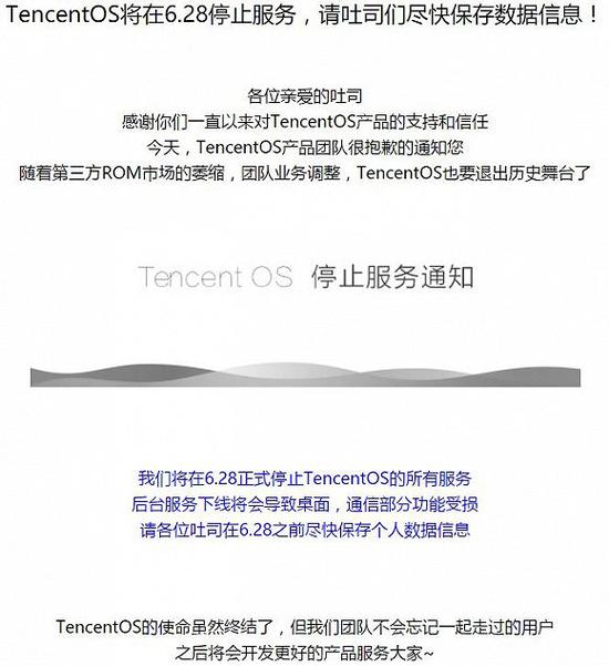 TencentOS停止服务后 第三方ROM还有多少空间?