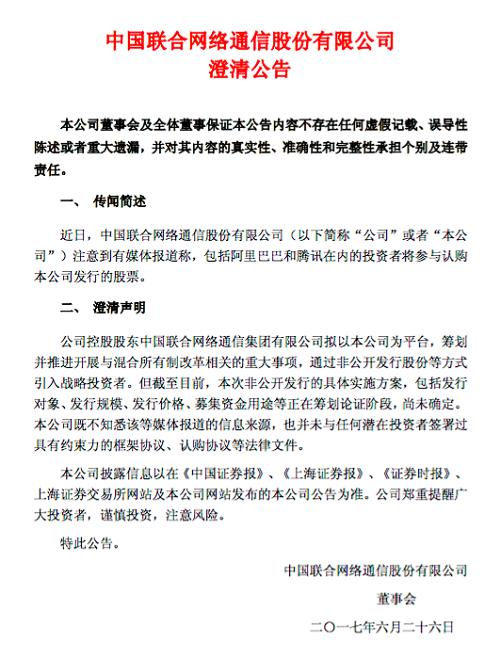 中国联通发布澄清公告:未就混改与任何潜在投资者签署过协议