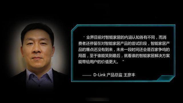 D-Link玩转智能家居:细看30年老牌厂商如何涅槃重生?