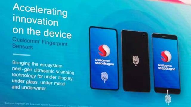 高通推出新一代指纹识别技术 2018上半年上市应用