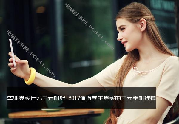 9款千元机横比:荣耀畅玩6A/8青春版/红米4X/坚果Pro/360N5哪个好?