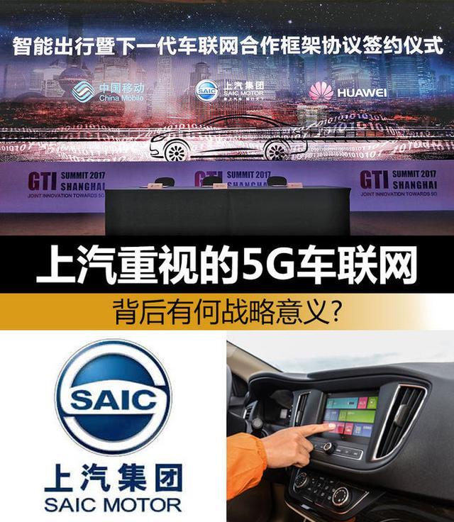上汽为何重视5G车联网?