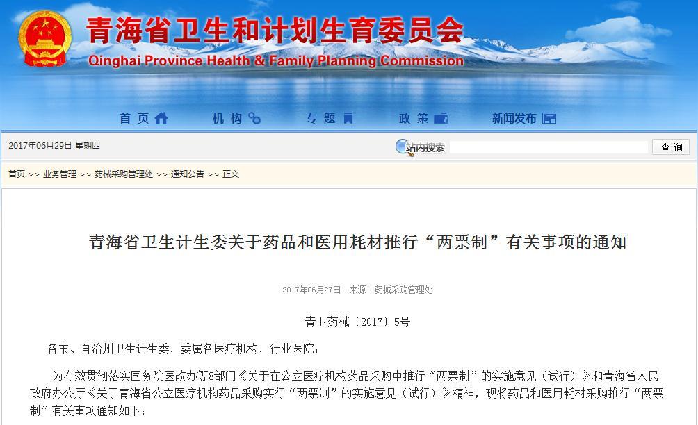 青海省耗材两票制落地:部分配送商或将被淘汰
