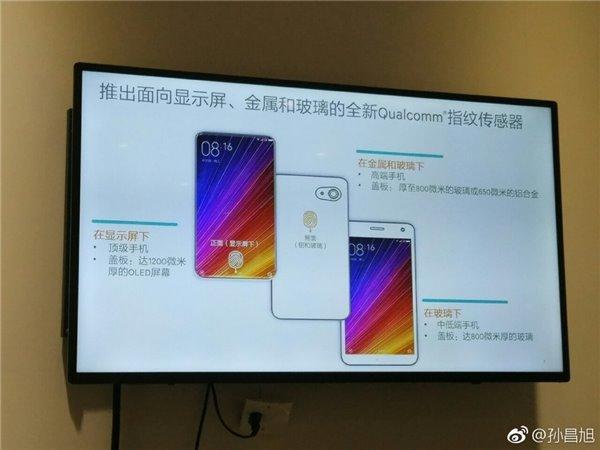 屏下指纹识别安卓手机预计2018年夏天量产