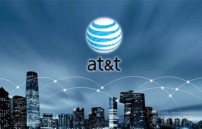 AT&T:XGS-PON将带来近期经济效益 为最后一英里做好铺垫