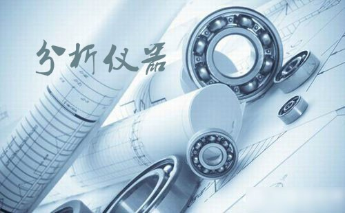 小型化、便携式气质联用仪成行业发展趋势