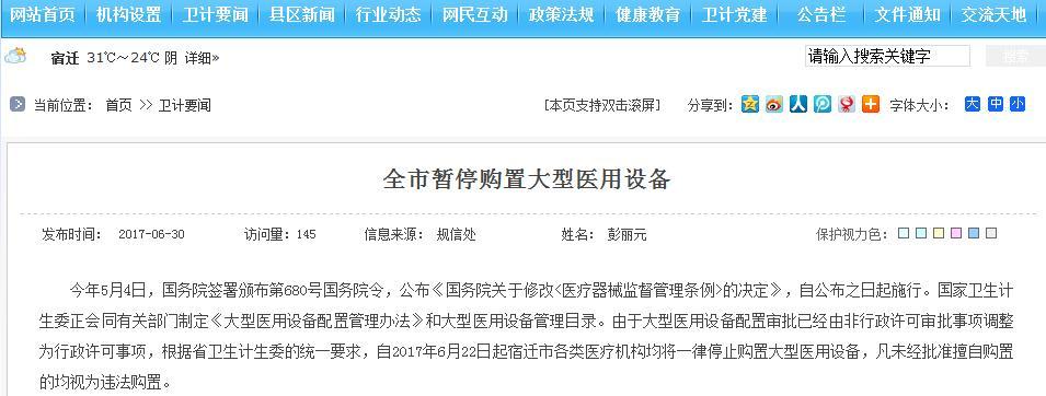 卫计委发文:医疗机构暂停购置大型医用设备