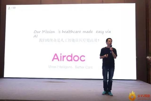 Airdoc创始人张大磊:人工智能在医疗领域中应用有限
