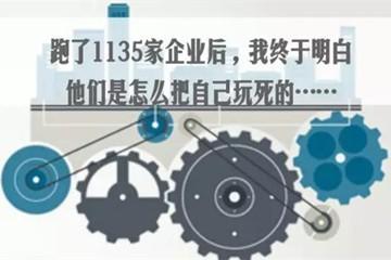 中国制造企业失败的五种病!