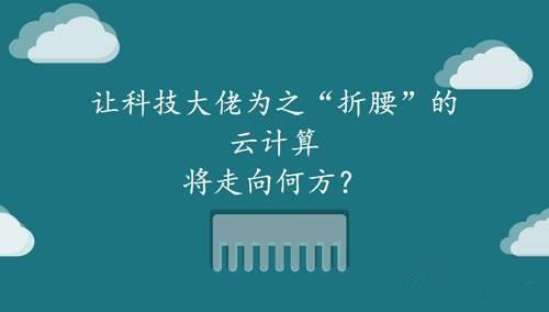 """让科技大佬为之""""折腰""""的云计算将走向何方?"""