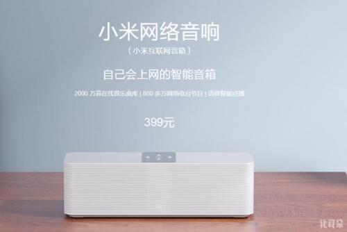 小米杨永成:小米大力发展AI 做好智能音箱