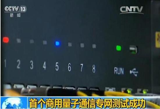 中国首个商用量子通信专网测试成功 8月份使用