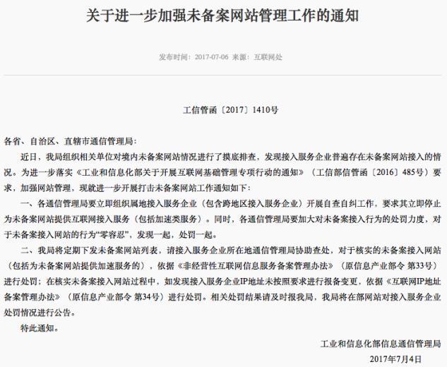 工信部加强未备案网站管理工作 要求其停止提供互联网接入服务
