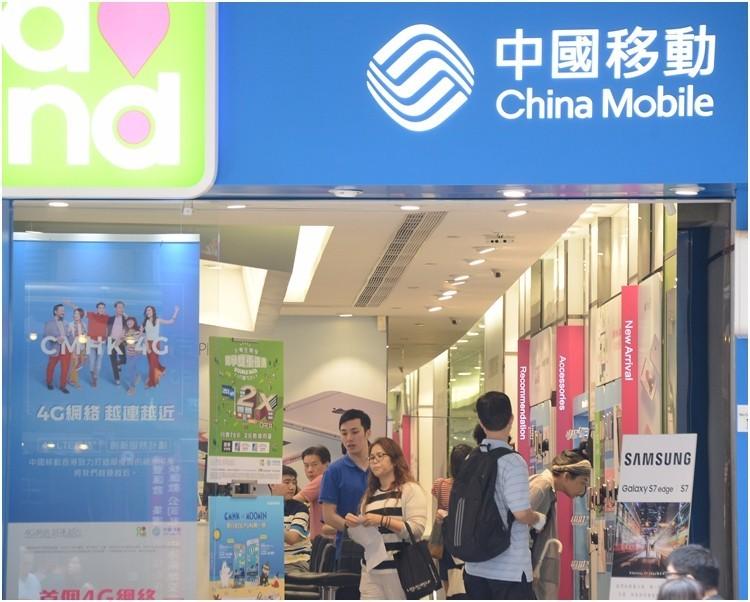 网络故障致电讯服务中断,中国移动香港遭罚款15万港元