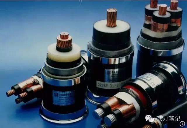 【干货】全面了解电力电缆