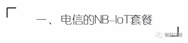 解析全球首个NB-IoT套餐资费