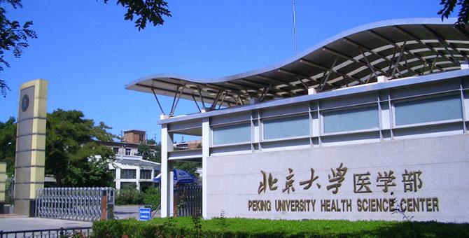 20多名高分考生被逼报考北大医学部背后的真相