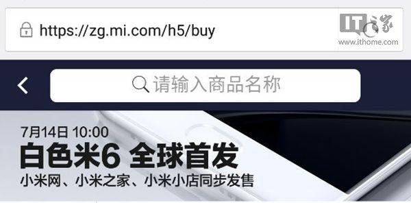 小米6白色版7月14日将迎首发