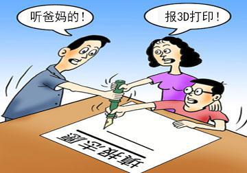 2017年高考结束,中国哪些大学有3D打印专业?填报志愿可参考