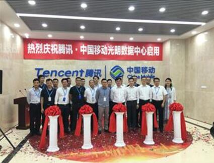 广东移动与腾讯最大合作数据中心正式启用