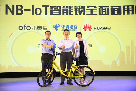 中国电信打响NB-IoT商用第一枪 3亿资金专项补贴