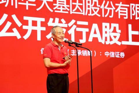 华大基因上市:董事长汪建承诺五年不减持