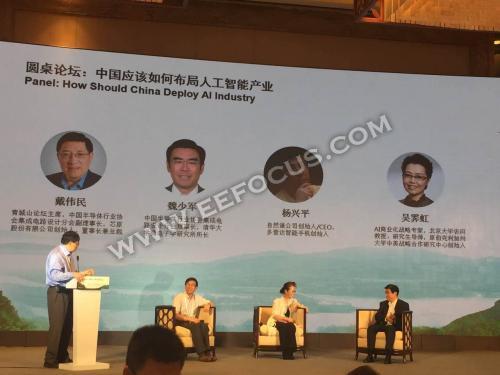 中国IC生态高峰论坛:人工智能大潮中的芯片发展