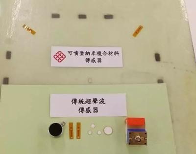 这个传感器可以涂在铁轨和飞机上!