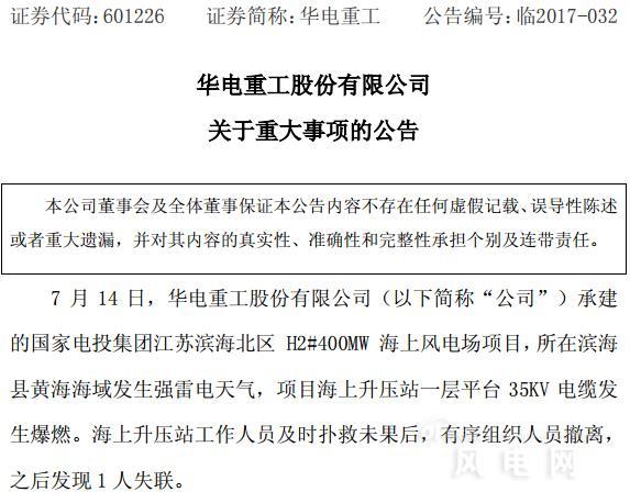 华电重工发布滨海海上风电爆燃事故公告